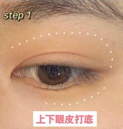 臥蠶眼妝教學, 眼影, 臥蠶