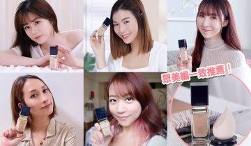 美妝控新寵!美編們一致推薦 養膚粉底新品 締造輕氧原光肌