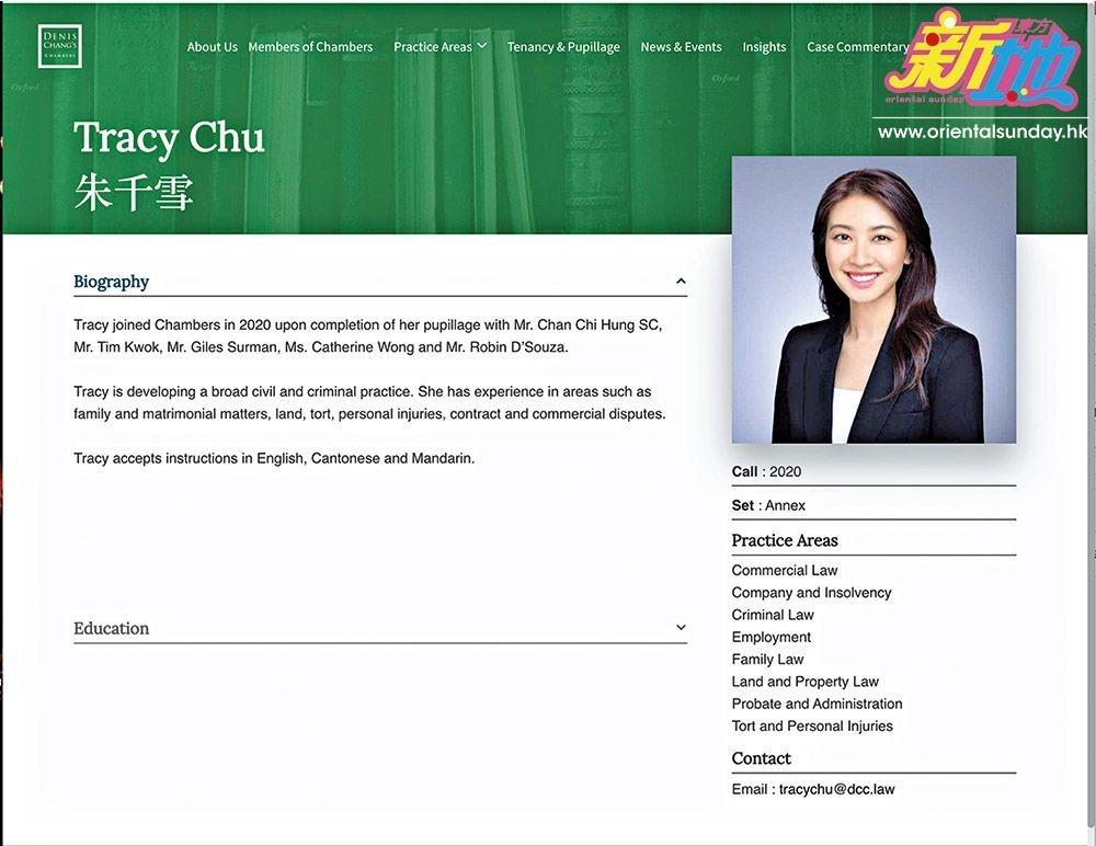 20年六月完成城市大學法律系博士學位的朱千雪,加入張健利資深律師行做實習生,九月更正式受聘成為執業大律師,律師樓官網可見朱千雪一身西裝專業人士打扮,簡介中更註明她專打民事和刑事案件。圖片來源:Denis Chang's Chamber 官方網站