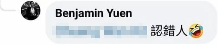 袁偉豪最後可能不煩其擾,親身浦頭回覆網民稱:「認錯人」。圖片來源:袁偉豪Faceboook