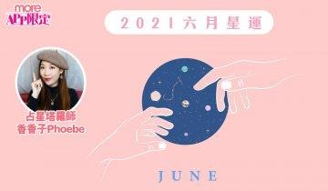 6月12星座運勢2021|雙子座小心投資失利損失金錢、天蠍座有機會出現浪漫新對象(More App限定)