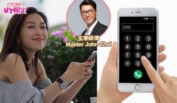 電話號碼占卜:將數字相加可透視性格及運程!你的電話號碼能帶給你幸運嗎?(More App限定)