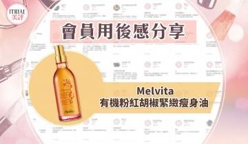 【Melvita PinkOil 粉紅塑身油 】即看會員用後感心得 iTRIAL美評限定試用活動