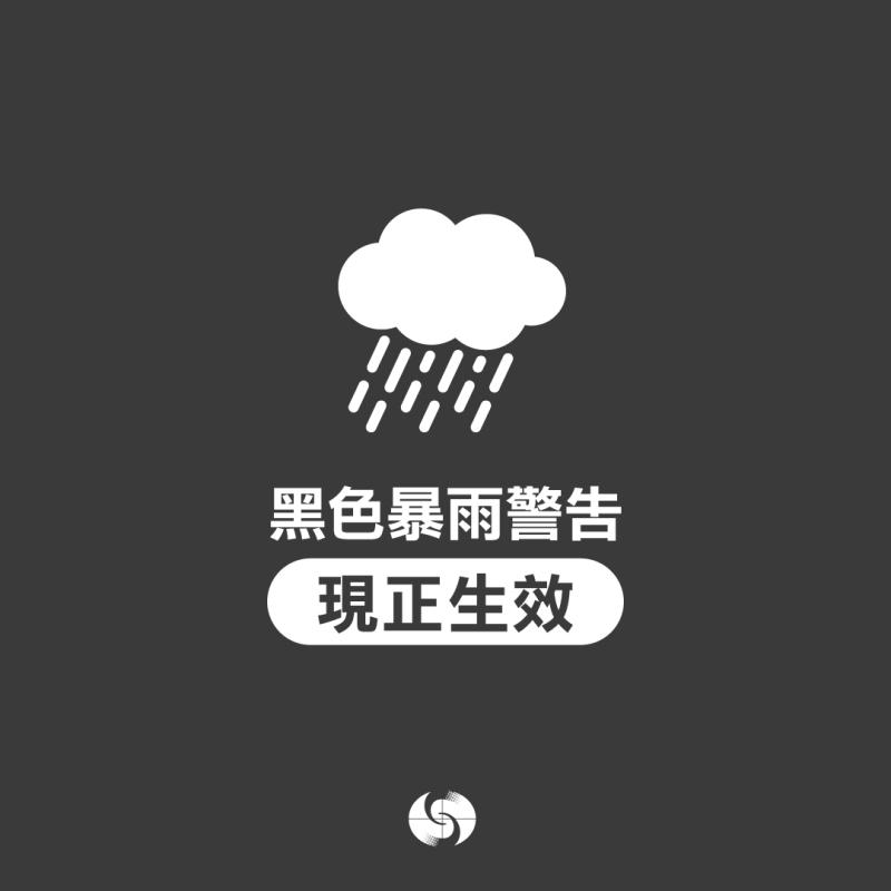 (圖片來源:香港天文台 HKO@Facebook)