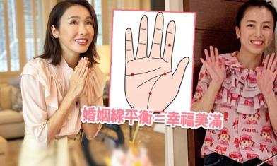 蘇民峰師傅「手上有此紋必定是有錢人」教你3分鐘看掌相:婚姻、財富、生命