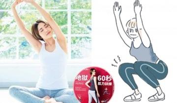 「60秒肌訓挑戰」日本超人氣健身教練教5大極簡動作:實測1個月褲頭變鬆、腹部減3.5cm!