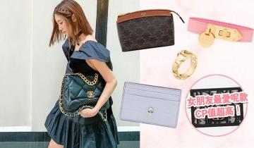 21款平價名牌禮物2021推薦:低預算無痛入手 最平$1,140買Chanel、Dior、Loewe