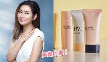 夏日輕裝美妝法!一支media妝前乳搞掂防曬、修飾 提升亮麗持妝效果