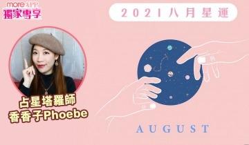 8月12星座運勢2021|金牛座戀愛運好、巨蟹座小心職場小人(More App限定)