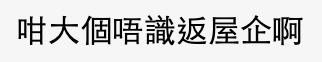 (圖片來源:香港討論區留言截圖)