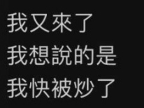 阿花經常在台灣討論區PTT中發文訴說她的示愛經歷及喜歡的話題。(圖片來源:PTT)