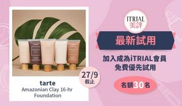 【iTRIAL試用企劃】即搶 tarte 升級粉底液 (試用活動持續更新!)
