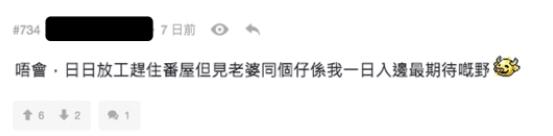 「結咗婚,真係唔想返屋企」掀網民熱議!用「做Project」比喻婚姻激多正評