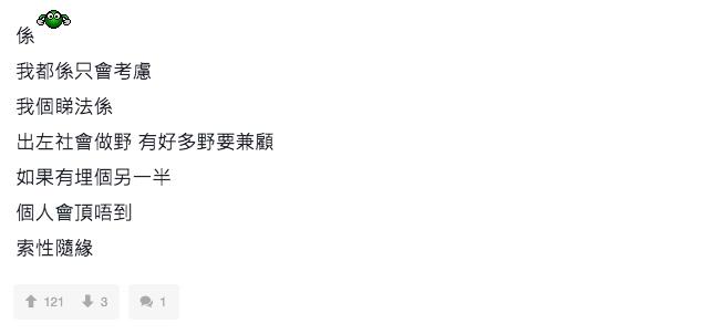 「點解依家啲男仔唔肯主動追女仔」掀熱議!追女仔成本貴、港男做爛市被視狗公?