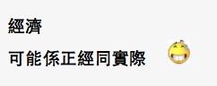 (圖片來源:《香港討論區》@截圖)